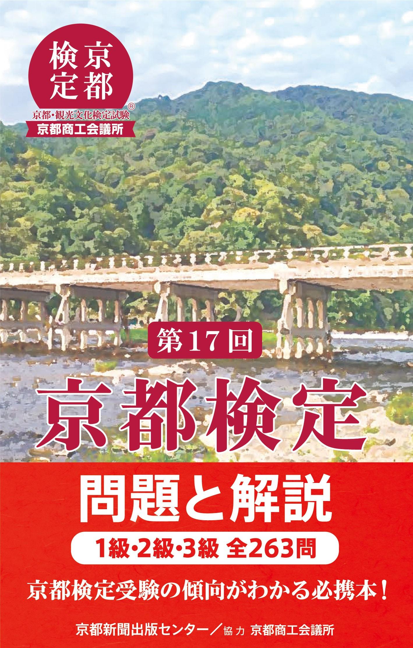 京都検定 問題と解説