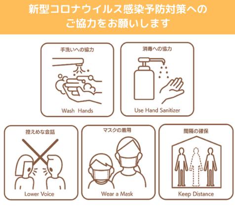 新型コロナウイルス感染予防対策の協力依頼.png